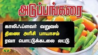 காலிஃப்ளவர் வறுவல் | தினை அரிசி பால் பாயாசம் | ரவா பொட்டுக்கடலை லட்டு | Adupangarai | Jaya Tv