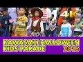 [4K]Kawasaki Halloween Kids Parade 2016 / 川崎ハロウィン2016 キッズパレード