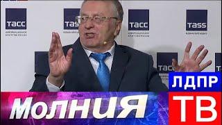 Владимир Жириновский: Собчак пришла к Навальному ночью! Молния от 19.03.18