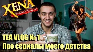 Чайный влог № 1 ✪ XENA Чародей - сериалы детства ✪ Отпускаем прошлое