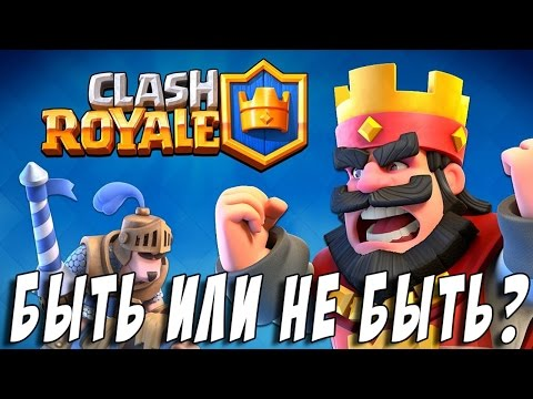 Clash Royale Новая игра от Supercell разработчика Clash of Clans New Game! Clash Royale #0