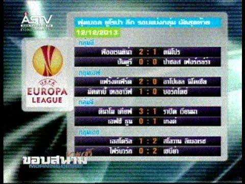 2013/12/13 สรุปผลฟุตบอลยูโรปา ลีก รอบแบ่งกลุ่ม นัดสุดท้าย