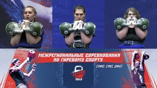 [Long Cycle, Female] Asian part of Russia kettlebell sport competition (2018)
