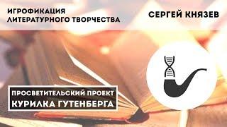 Октай Атахан (Октай Гамидов) - Школа Литературного творчества - 8-е занятие - СЦЕНАРИЙ ТЕЛЕПЕРЕДАЧИ