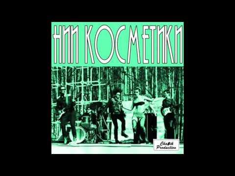 NII Kosmetiki - Военно-половой роман / Military Sexual Affair (Full Album, Russia, USSR, 1987)