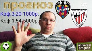 Леванте Атлетик Б Прогноз 5000 р Заработаю на ставке на футбол Испания