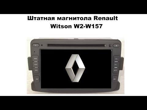 Штатная магнитола Renault Witson W2-W157