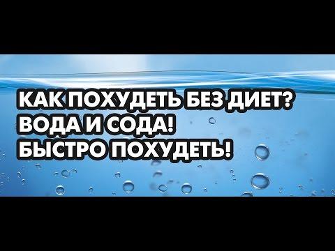 Как использовать соду для похудения и оздоровления?из YouTube · С высокой четкостью · Длительность: 2 мин10 с  · Просмотров: 5 · отправлено: 11.10.2017 · кем отправлено: Как дожить до 100 лет?