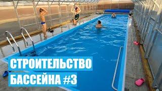 Завершение строительства бетонного бассейна. Строительство бассейна (БЕТОННЫЙ ПЛЕНОЧНЫЙ) # ЧАСТЬ 3