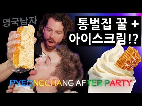 레전드 노르웨이 스키선수들의 한국 벌꿀집 먹방!?!