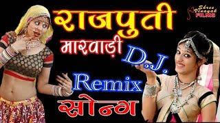 राजस्थानी dj सांग 2017 !! राजपूती मारवाड़ी dj रीमिक्स गाने के !! Rajsthani मारवाड़ी गीत