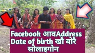 How to change Facebook address    Facebook ao address kwo bwrwi lwlayw.