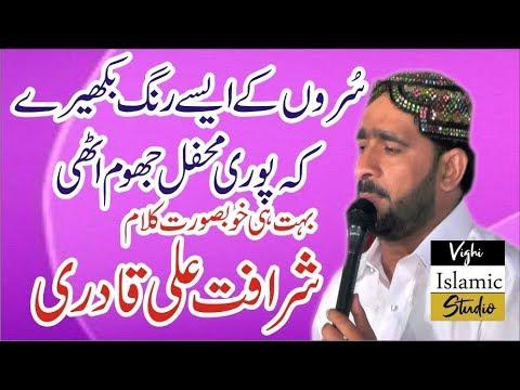 Sharafat Ali Qadri Latest Punjabi Naat Super Hit Naat Kalam 2020 Rcorded & Released Vighi Islamic St