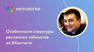 Особенности структуры рекламных кабинетов во ВКонтакте