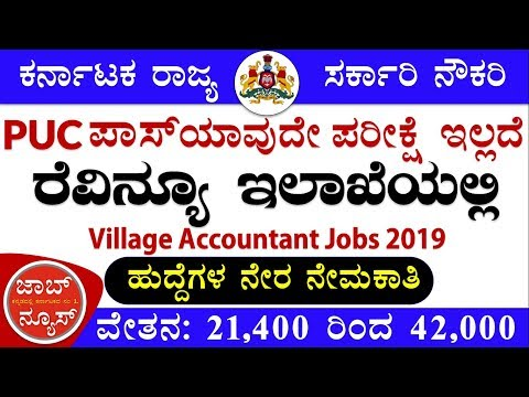 #PUC Village Accountant job |Government job in karnataka latest government jobs 2019 #JobNews