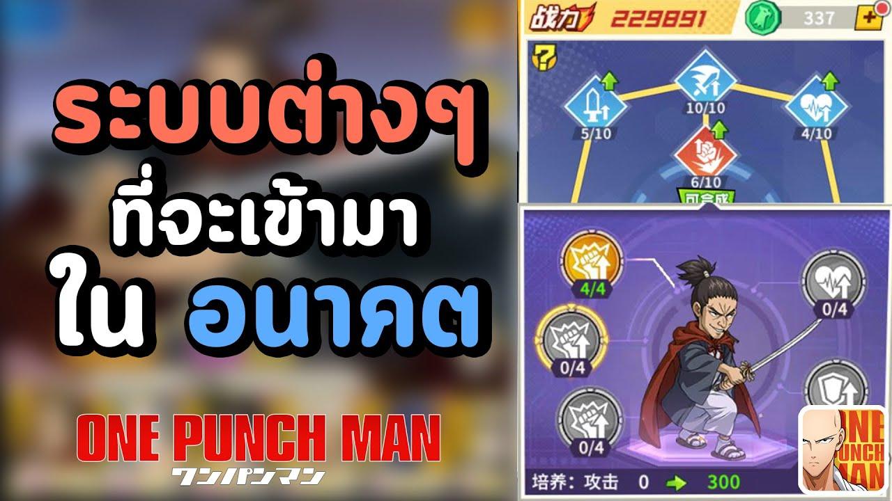 ระบบเกมต่างๆ ที่จะเข้ามาในอนาคต + พลังโครตเยอะ!!  | One Punch Man The Strongest