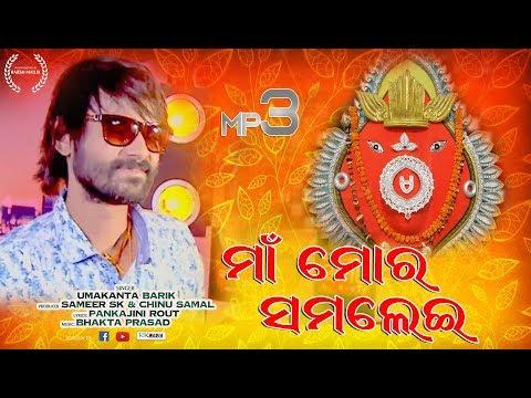 Maa  Mor  Samalei (Umakant Barik) Sambalpuri Bhajan ll RKMedia