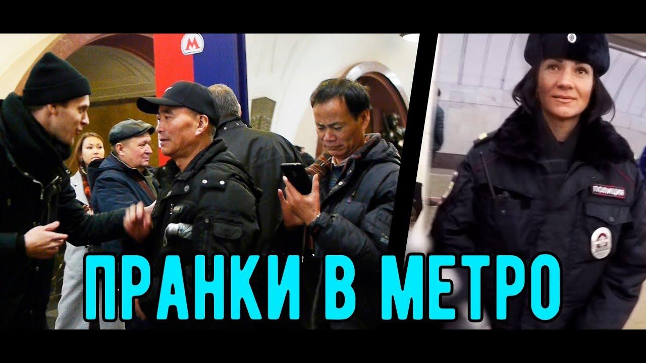Розыгрыши в метро . ПРАНК