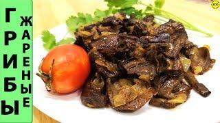 Шикарные жареные грибы с луком начинка или гарнир
