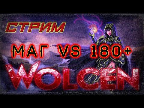 🔴Wolcen: Lords Of Mayhem ➤ МАГ 79 Vs 180+ ➤ Конец игры