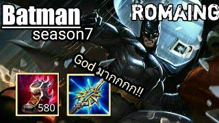 ROV : Batman Roaming SS7  เซ็ตไอเทมต้นเกม 10 นาที ล้วงได้ทุกตัวว!!! GODมากกก!! #Batman #Roaming #SS7
