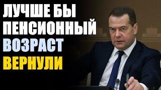Зачем Медведев это делает?