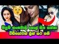 Piumi Hansamali Leaked Hot Kiss Video
