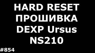 Hard Reset va Firmware DEXP NS210 Ursus