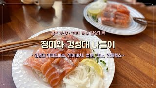 경성대 맛집 연어바치, 커피스미스, 벌툰, 코노, 핫트…