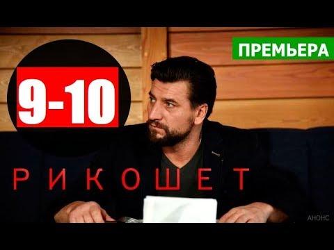 РИКОШЕТ 9, 10СЕРИЯ (сериал 2020НТВ). АНОНС ДАТА ВЫХОДА