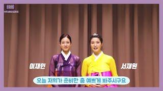 [온라인 은빛축제] #2-(1). 한국무용 축하공연