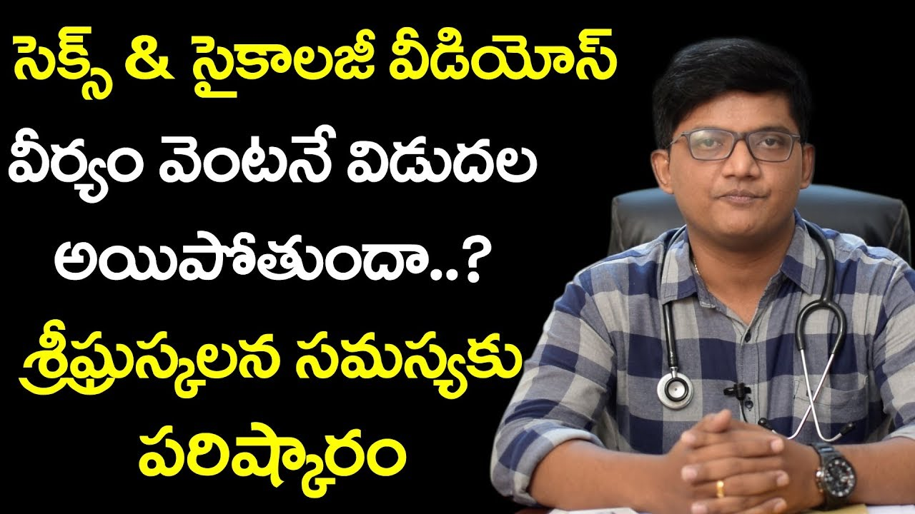 How to sex long time without medicine in telugu