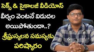 Premature Ejaculation Treatment in Telugu | శ్రీఘ్రస్కలనం Seegra skalanam | Dr.Srikanth
