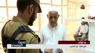 المغترب اليمني في السعودية ألم يفاقم أوضاع البلاد | مع وزير المغتربين و نبيل البكيري | حديث المساء