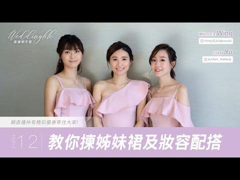 [EP12] 教你揀姊妹裙及妝容配搭