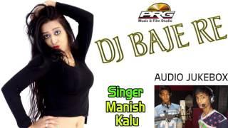 Kalu Ki Shadi Me Dj Baje || DJ SONG 2017 || Singer-Kalu Manisha || PRG AUDIO JUKEBOX