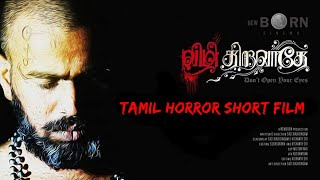 Vizhi Thiravathe Dont Open Your Eyes Horror Drama Newborn Cinema English Subtitled