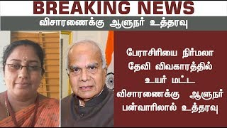 TN Governor Purohit orders for high-level inves...