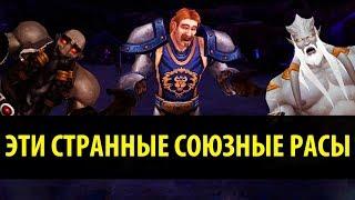 Эти Странные Союзные Расы в World of Warcraft