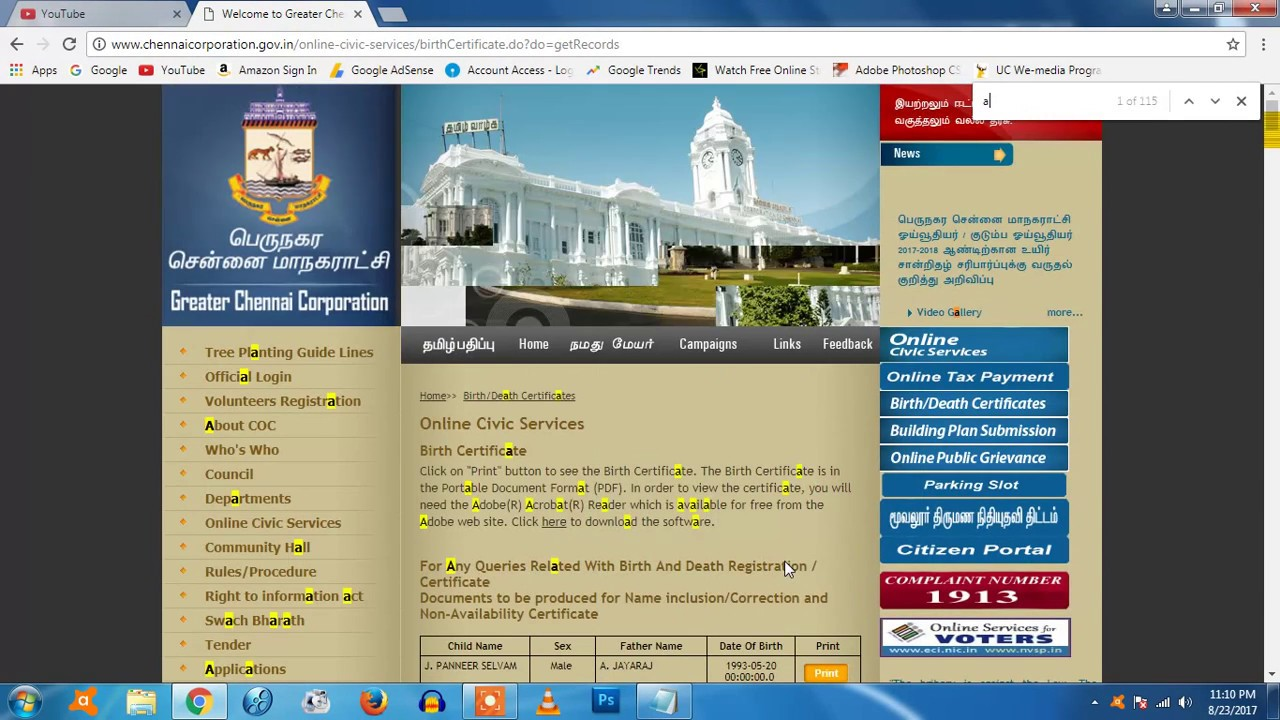 How to get birth certificate online in tamilnadu youtube how to get birth certificate online in tamilnadu aiddatafo Gallery