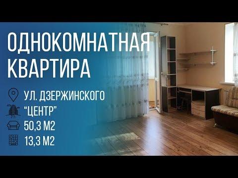 Брест | Квартира в центре, ул.Дзержинского | Бугриэлт