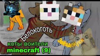 Коты воители minecraft (9) Белокоготь убил ЗвёздоКуки?!