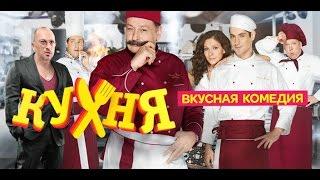 Кухня 5-й сезон (100 серия) Премера!