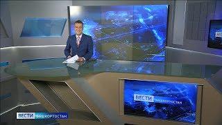 Вести-Башкортостан - 28.05.20