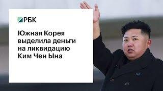 Убить Ким Чен Ына