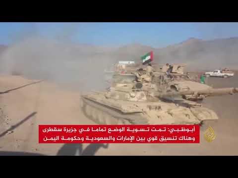 سقطرى.. فرق بين ما تقوله أبو ظبي وما تفعله  - نشر قبل 3 ساعة
