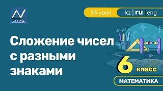 6 класс, 33 урок, Сложение чисел с разными знаками