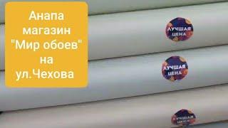 67 РЕМОНТ шоппинг по строймагазинам Анапы ОБОИ для кухни