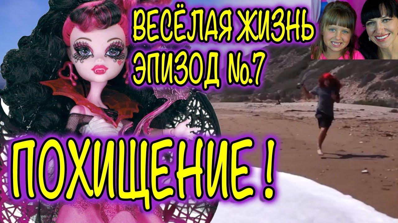 Монстер хай сериалы видео