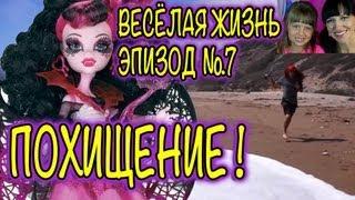 Монстр (Монстер) Хай Смотреть на Русском - PlayLAPLay Сериал